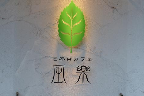 日本茶カフェ♪