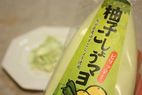柚子胡椒マヨ♪