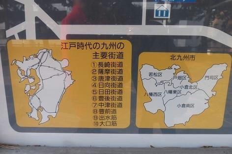 九州の主要街道♪