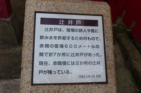 辻井戸の説明♪