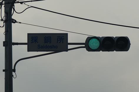 採銅所信号♪