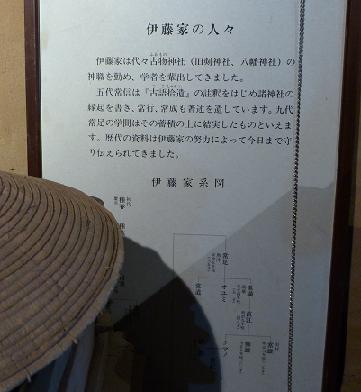 伊藤家の系図♪