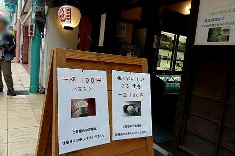 有名なお豆腐♪