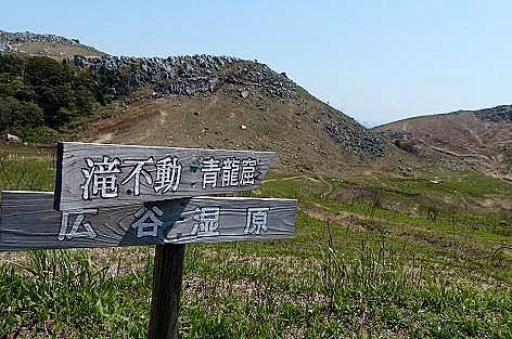 広谷湿原♪