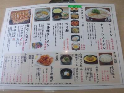 ラーメン横綱鳳店レギュラーメニュー