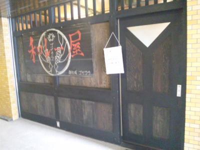 ゴヤクラ玄関