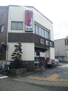 20130222秀乃家外観