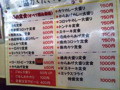 20130403肉政白鷺店定食メニュー