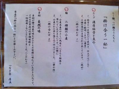 20130425つなぎ亭こだわり
