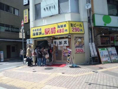 20130501海鮮丼駅前元町店外観