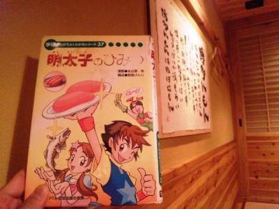 130627博多もつ鍋 やまや大阪北浜店明太子の絵本