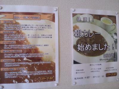 20130516ミスターゴールドビーフカレー580円
