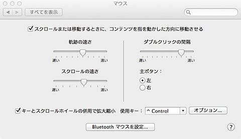 環境設定-マウス-スクリーンショット.tiff