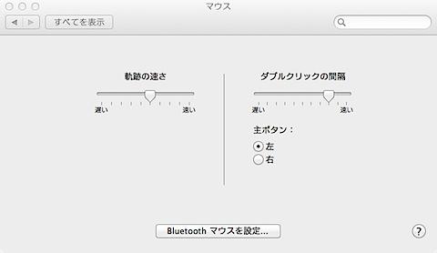 環境設定-マウス-スクリーンショット2.tiff