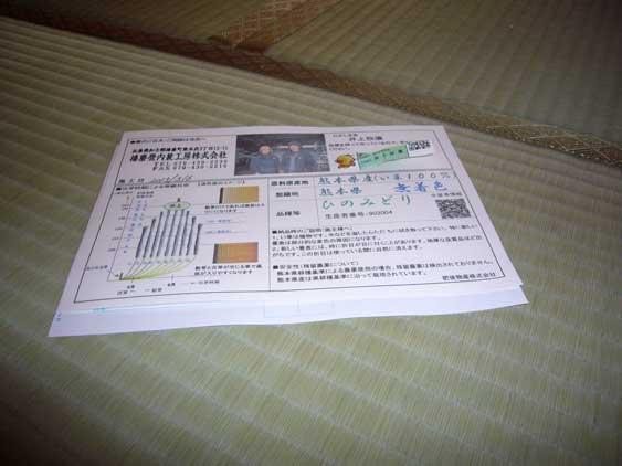 20130306-no1.jpg