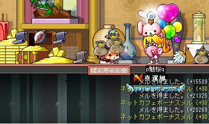 BGうまいー167レベル魅桜