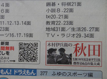 kimuraihee110123.jpg