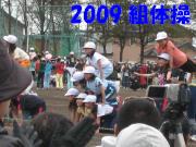 2009 組体操 はるるん5年生