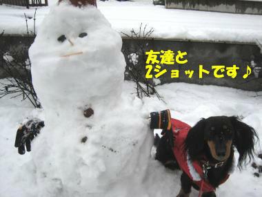 冬の友達と2ショット