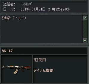 ざっきー2