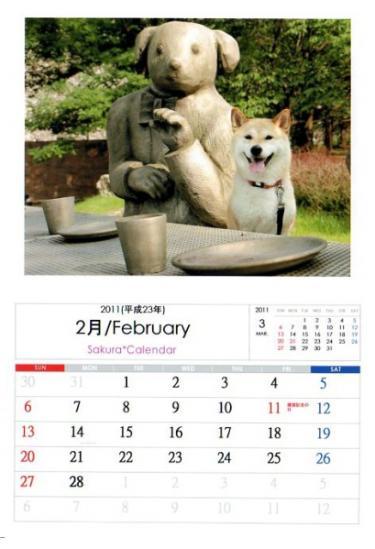 さくらカレンダー2月A