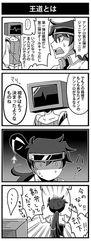 JYJ-4koma.jpg