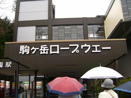 箱根駒ケ岳ロープウェー