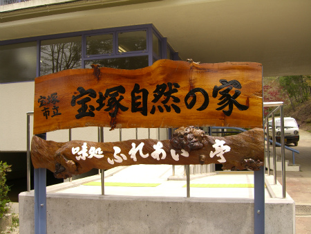 宝塚自然の家