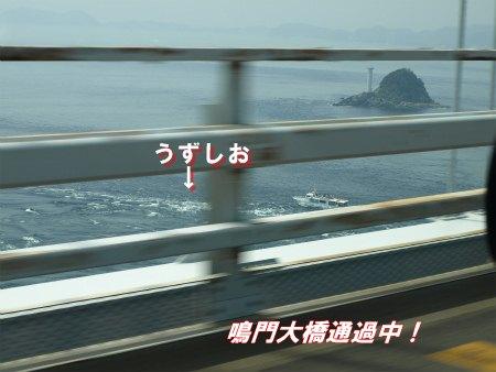 鳴門大橋通過中!
