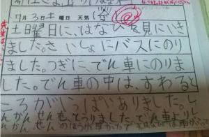 縺ェ繧薙§繧・%繧契convert_20120422190426