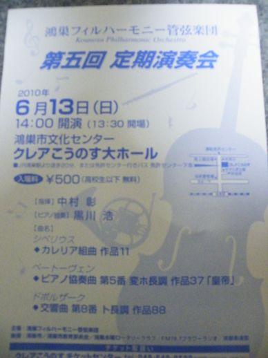 2010_06116月11日0014ぶろぐ