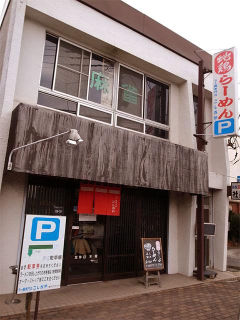 121223ラー麺専門店こしがや-外観