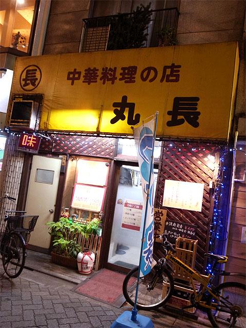 121225阿佐ヶ谷丸長-外観