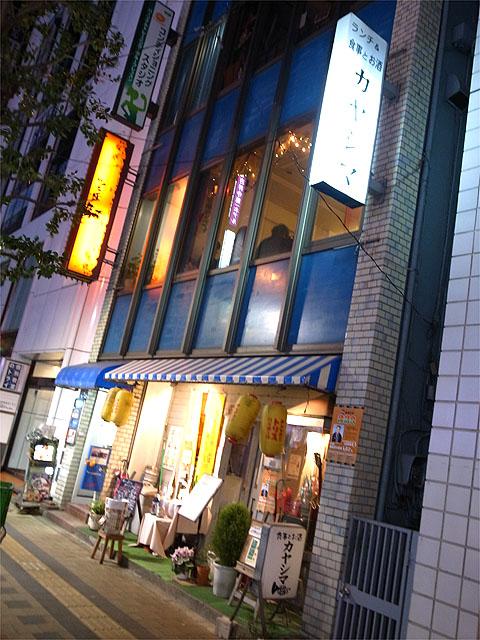 130310カヤシマ-外観