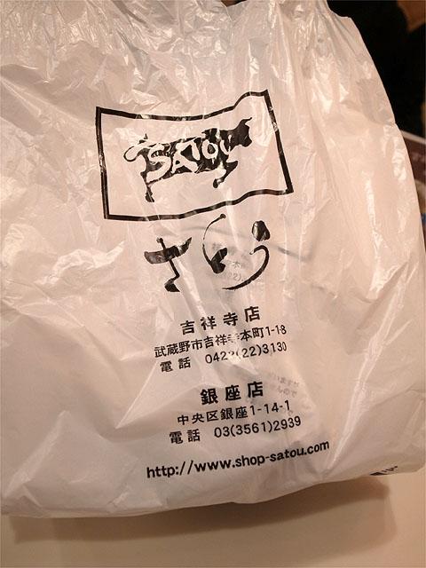 130310肉のサトウ-袋