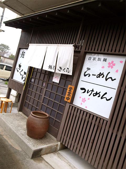 130202麺屋さくら-外観