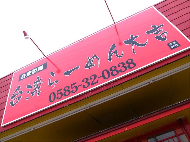 130609大吉-看板