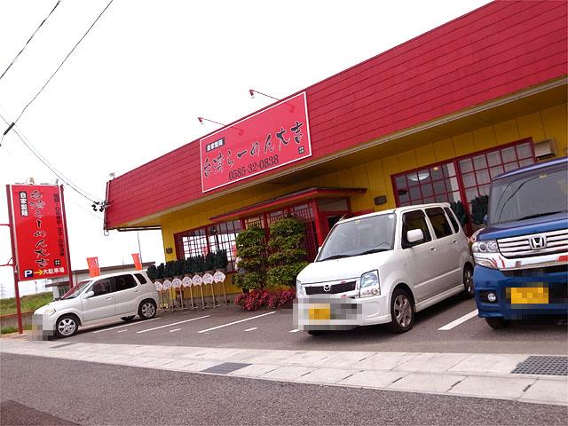 130609大吉-外観