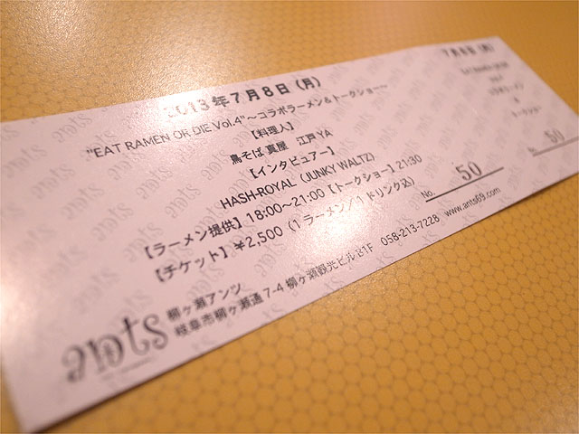 130708EROD4-チケット