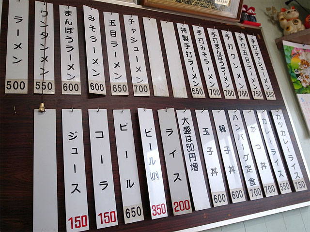 130615まんぼう食堂-メニュー