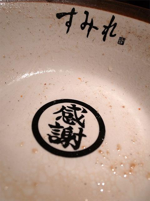 130706すみれ-すみれ味噌ラーメン丼の底