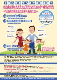 chirashitop_0125yokkaichi.jpg