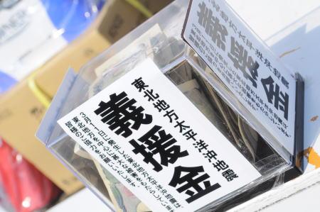 6万円近くの義援金