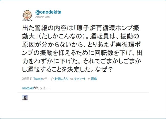 Twitter    onodekita  出た警報の内容は「原子炉再循環・ンプ振動大」(たしか ...