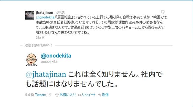 Twitter    onodekita   jhatajinan これは全く知りません。社内で ...