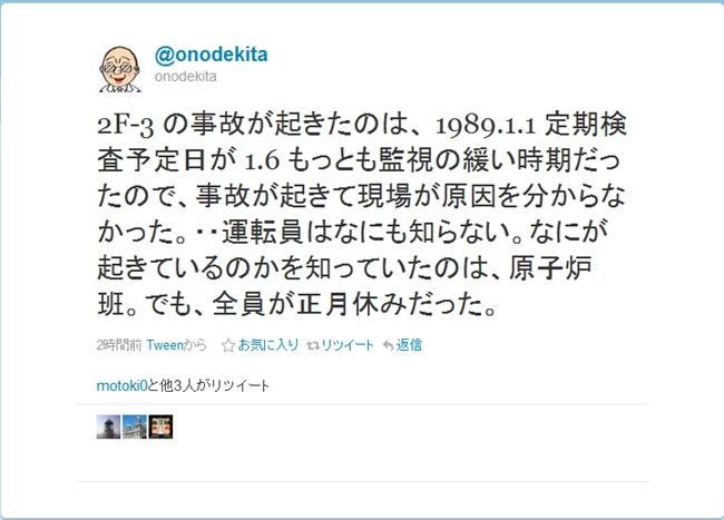 Twitter    onodekita  2F 3 の事故が起きたのは、 1989.1.1 定 ...