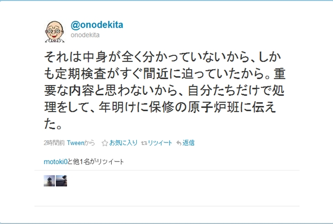 Twitter    onodekita  それは中身が全く分かっていないから、しかも定期検査が ...
