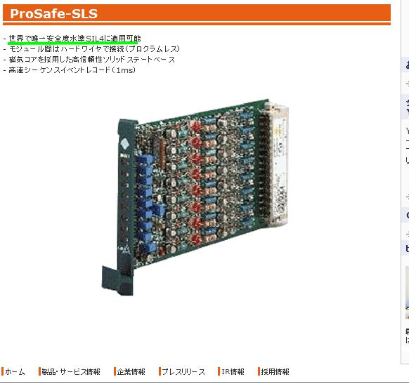 ProSafe SLS   横河電機株式会社