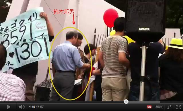 6-11 新宿デモ 中山一也からのもめごと - YouTubefff