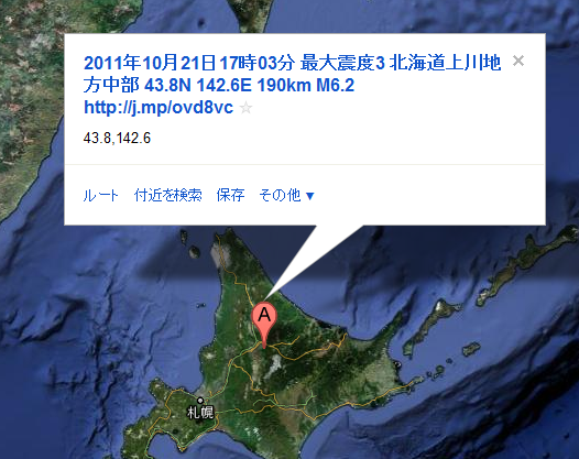 43.8,142.6(2011年10月21日17時03分 最大震度3 北海道上川地方中部 43.8N 142.6E 190km M6.2 http---j.mp-ovd8vc) - Google マップ